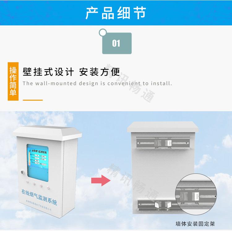 在线烟气监测系统