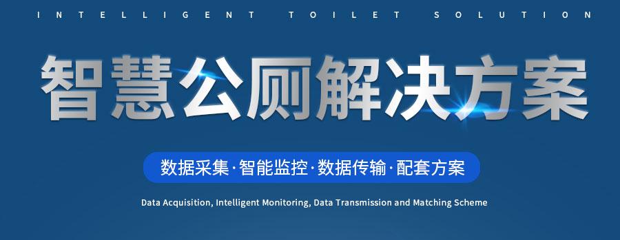 智慧公厕解决方案