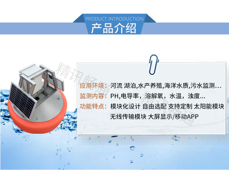浮漂式水质监测站