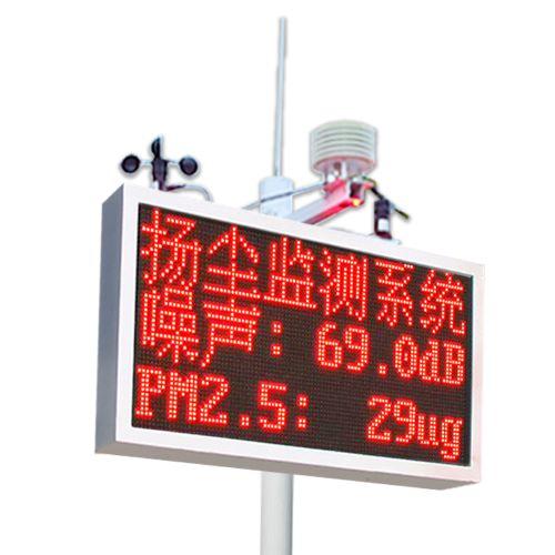 精讯畅通噪声扬尘监测系统